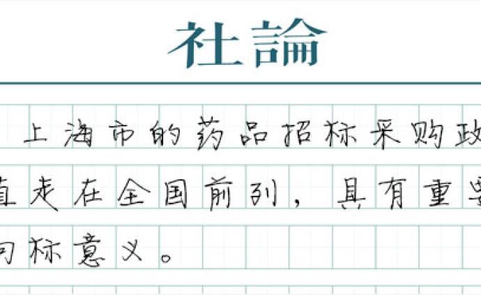 """【社論】""""集中采購""""讓藥企告別舒適區"""