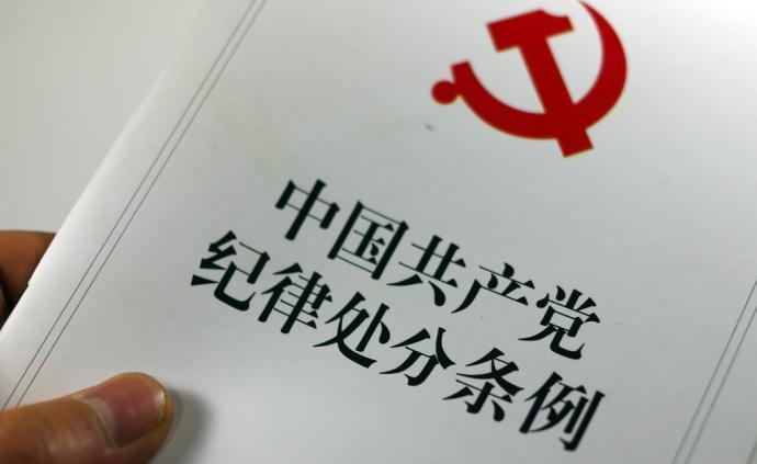 吉林省纪委监委十六室原副主任被双开:打着纪委旗号耍威风