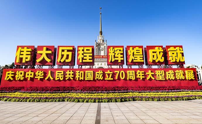 360°全景|慶祝新中國成立70周年大型成就展網上展館