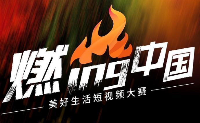 """""""燃ing中国""""美好生活短视频大赛"""