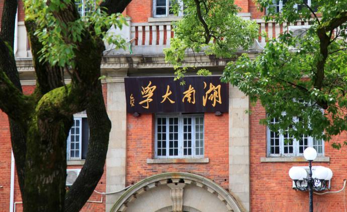 """湖南大學69名準研究生放棄入學,""""錄而不讀""""缺乏法條制約"""