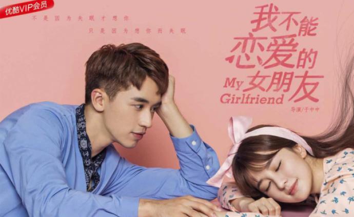 《我不能戀愛的女朋友》:口感并不綿密的平價甜點