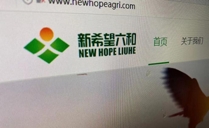 新希望:前三季度預計盈利約30億元,增幅超100%