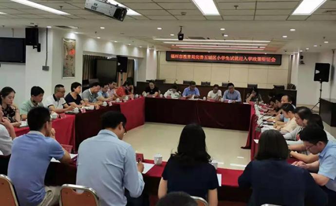 """為控制熱門小學生源數量,福州擬推小學學位""""六年一戶""""新政"""