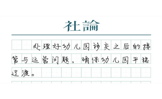"""【社论】小区配套幼儿园""""移交"""",把好事办好"""