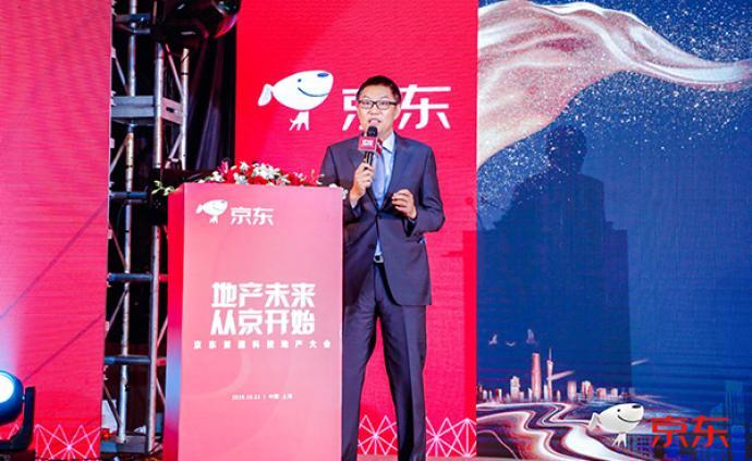 京東房產稱將在雙十一投放6000套特惠房源,優惠額3億元