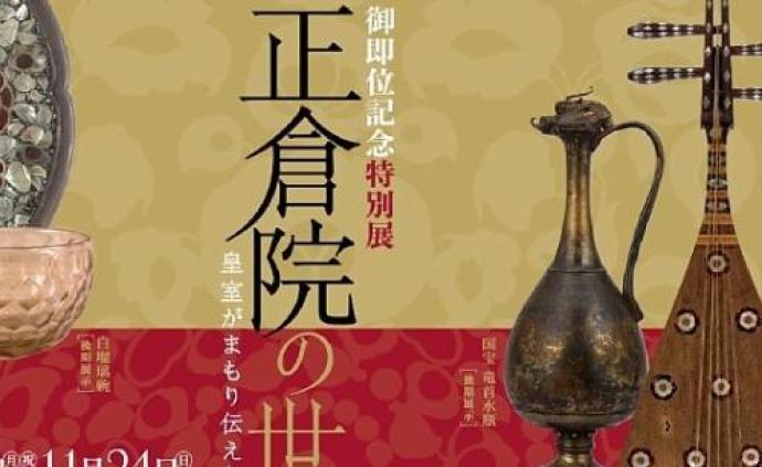 """為什么這是""""史上最強正倉院展"""":東京奈良同展日本國寶傳承"""