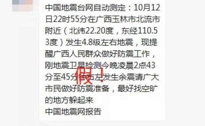 廣西地震局辟謠:當地發生更大地震可能性不大