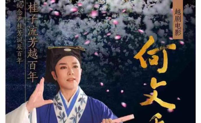 紀念尹桂芳誕辰100周年,越劇電影《何文秀》首映