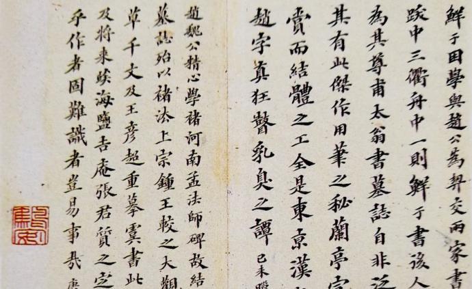 陈麦青︱元赵孟頫书《鲜于府君墓志》略说