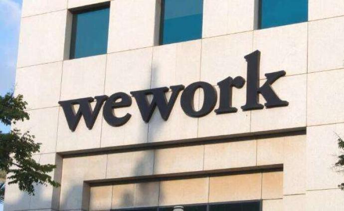 WeWork擬裁員2000名,軟銀提新融資方案尋求控制權