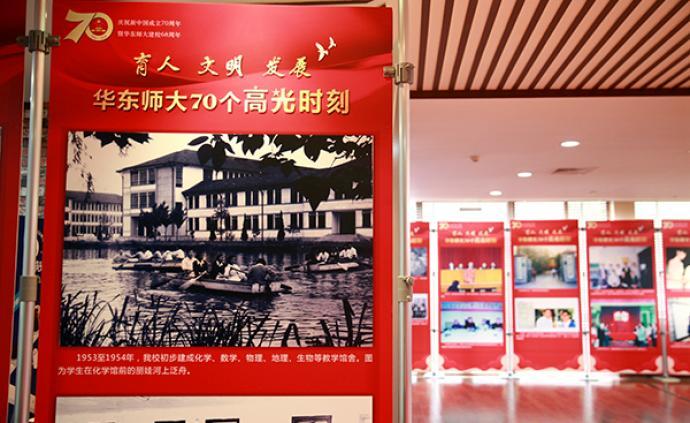 华东师大68周年,70个高光时刻记录发展历史