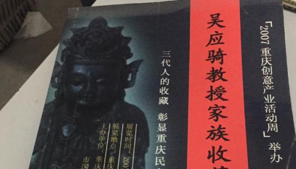 吴应骑曾卖假画?重庆大学博物馆捐赠者的收藏往事