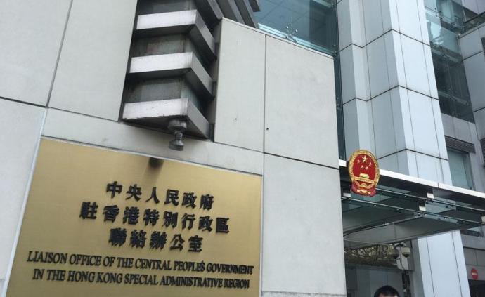 """香港中聯辦對美通過 """"香港人權與民主法案""""表示嚴厲譴責"""