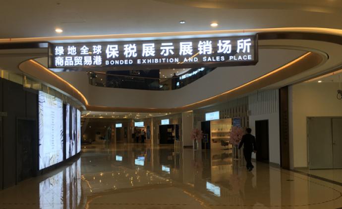 """上海首個保稅展示展銷場所亮相,海外商品""""全球同質同價"""""""