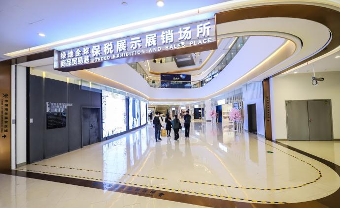 """上海首個保稅展示展銷場所亮相,將""""零時差""""展示全球商品"""