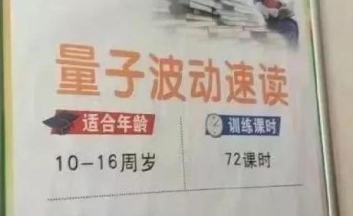 """从特异功能到量子物理,多少中国父母被""""神童培训班""""忽悠?"""