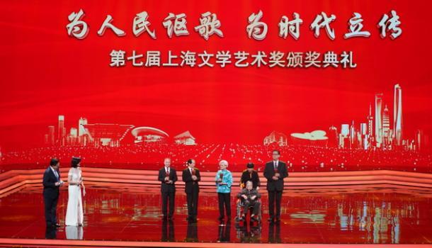 第七屆上海文學藝術獎頒獎典禮舉行:為人民謳歌,為時代立傳