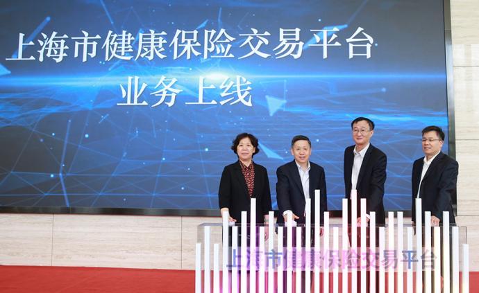 上海市健康保险交易平台业务正式上线,将推出首款健康险产品