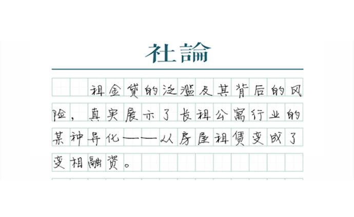 """【社論】治理租金貸,要""""排雷""""更要""""降火"""""""