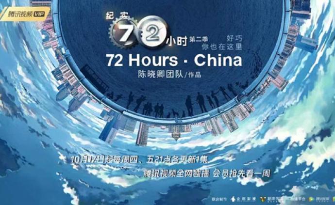《紀實72小時》中國版第二季今晚上線