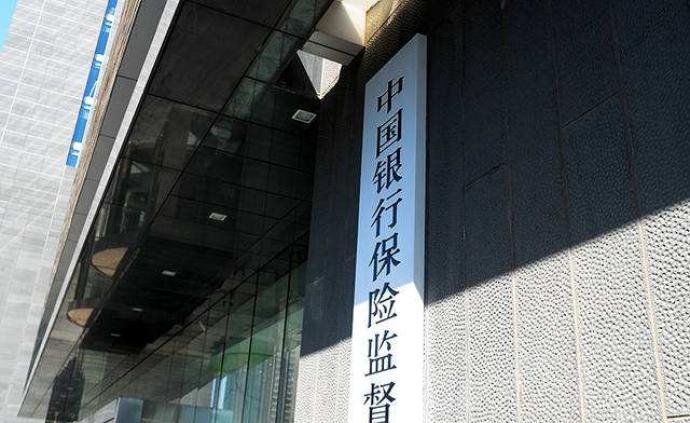 """中國銀保監會:防范非法集資要做到""""三不"""""""