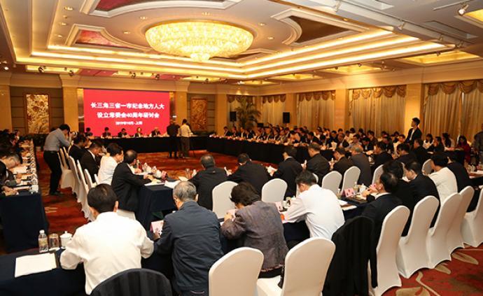 长三角26个地市人大首聚上海,探讨推动工作创新发展