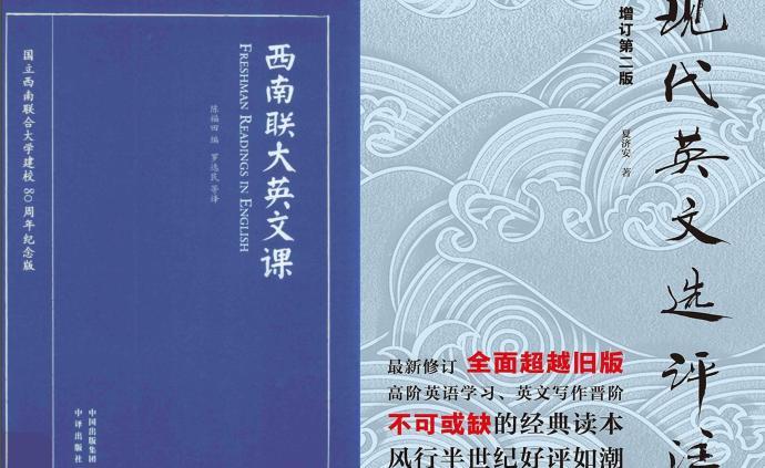 季进、孙连五︱夏济安指正陈福田编《大学一年级英文教本》