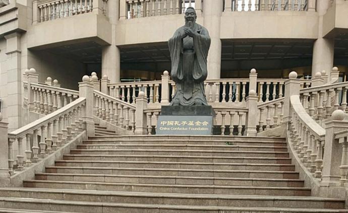 """中國孔子基金會:取消""""全國儒學社團聯席會議秘書處"""""""