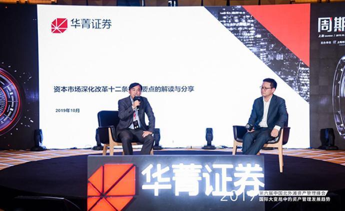 華菁證券投行部負責人:未來兩三年是資本市場發展的黃金時期