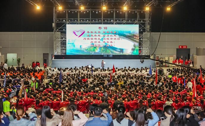第二屆進博會志愿者上崗宣誓,主要來自上海38所高校