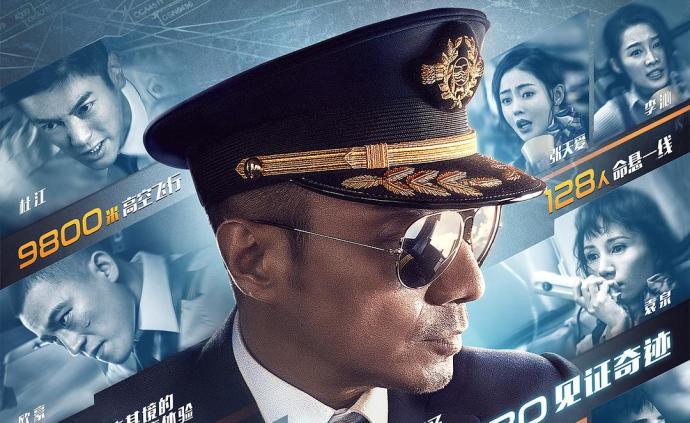 电影《我和我的祖国》、《中国机长》票房进中国影史前十