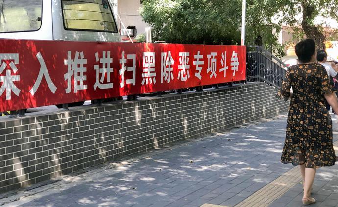 多部门发布通知:严惩公职人员涉黑涉恶违法犯罪问题