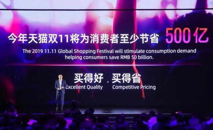 今年天猫双11预计参与用户增1亿,号称要为用户省500亿