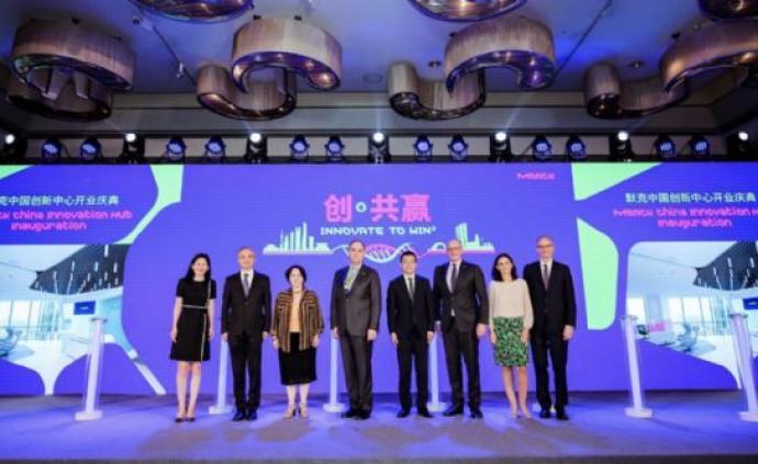 德国默克上海创新中心正式启用,设立1亿元人民币种子基金