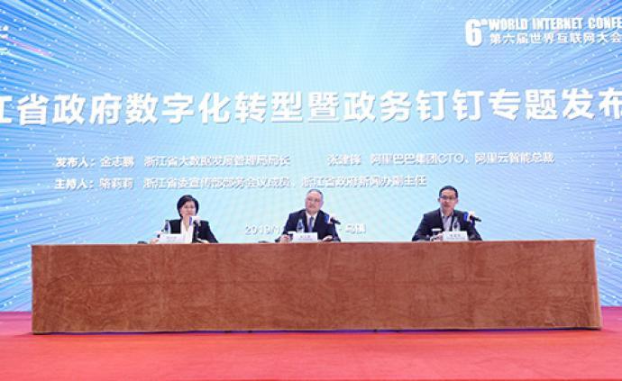 浙江省政府联合阿里开发政务钉钉发布,将改变公务员工作方式