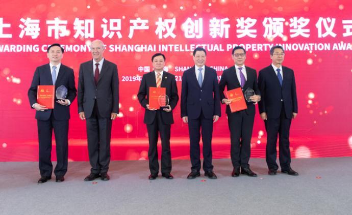 上海市知識產權創新獎首次頒發,上海知識產權國際論壇開幕
