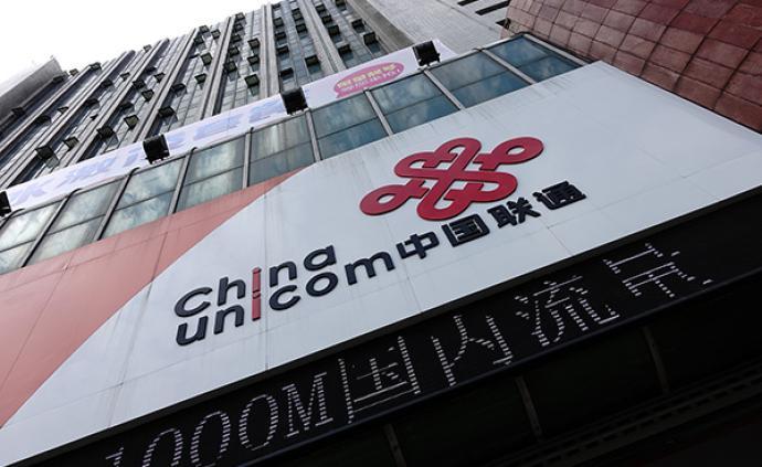 中国联通前三季度净利增至43亿元,百度CTO获提名为董事