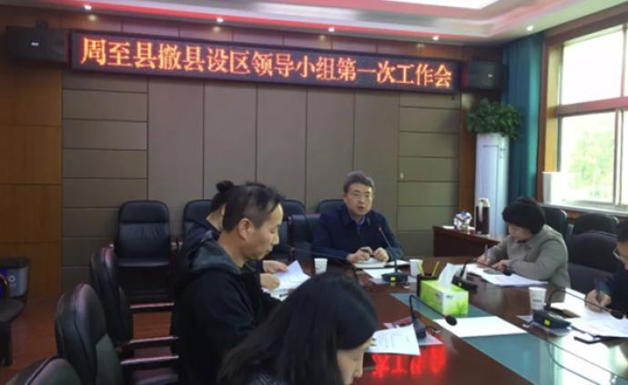 迈出第一步,西安周至县召开撤县设区领导小组第一次工作会