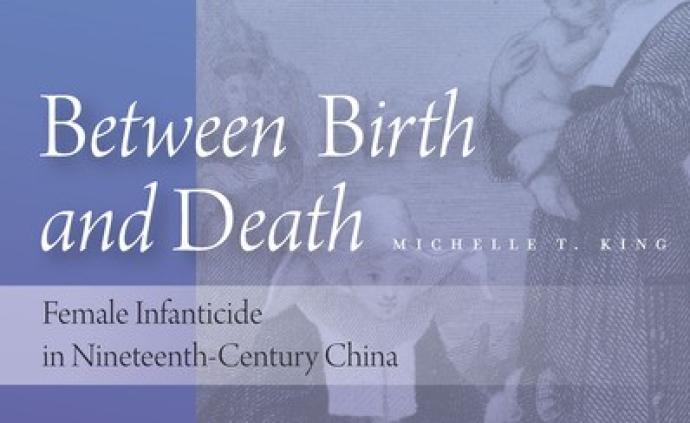 """蔡丹妮:歷史上的殺女嬰現象何以被""""中國化"""""""