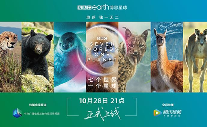 BBC紀錄片《七個世界,一個星球》10月28日上線