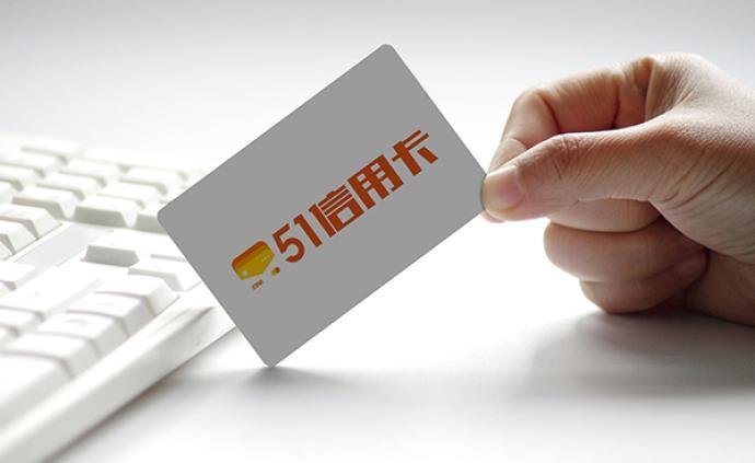 51信用卡:下午1時復牌,不存在未經用戶授權盜取信息情況