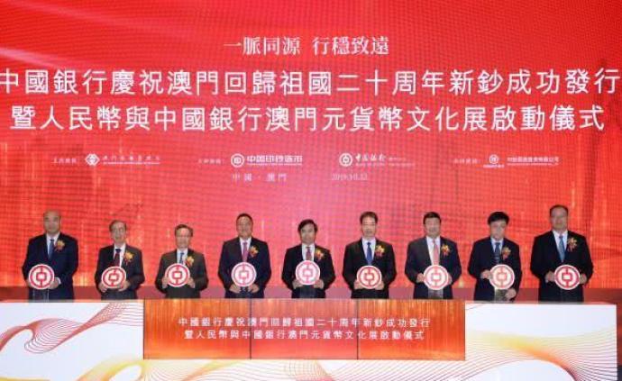中国银行发行新钞庆祝澳门回归祖国20周年