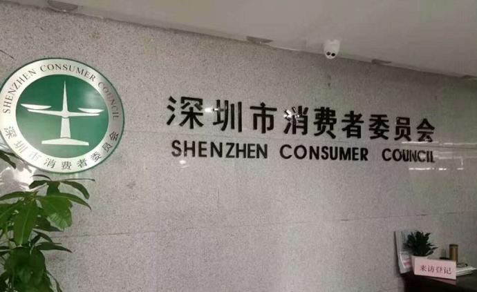 深圳消委会:三季度接消费者投诉逾7万宗,过半投诉涉腾讯