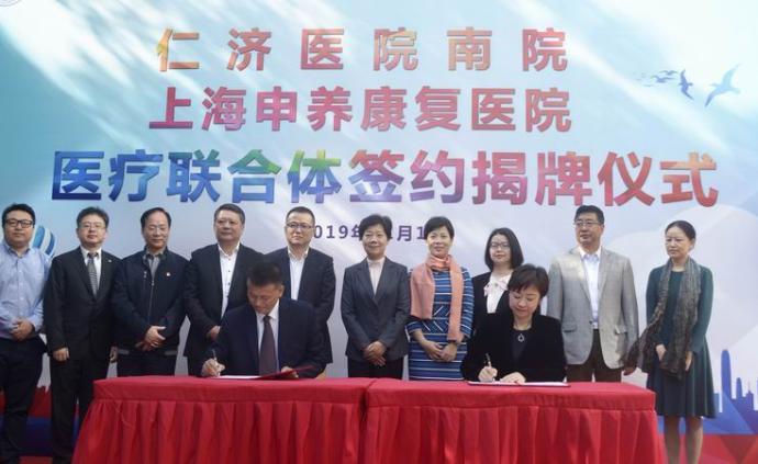 上海申养携手仁济南院构建医疗联合体
