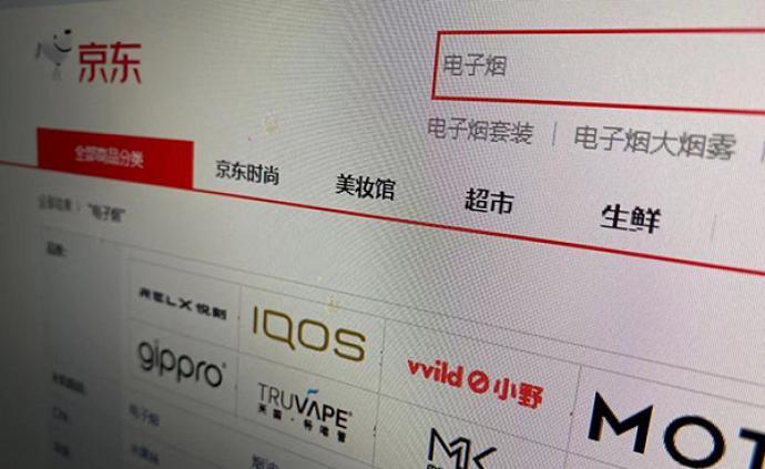 """电子烟网售禁令出炉:部分电商已开始屏蔽""""电子烟""""搜索结果"""