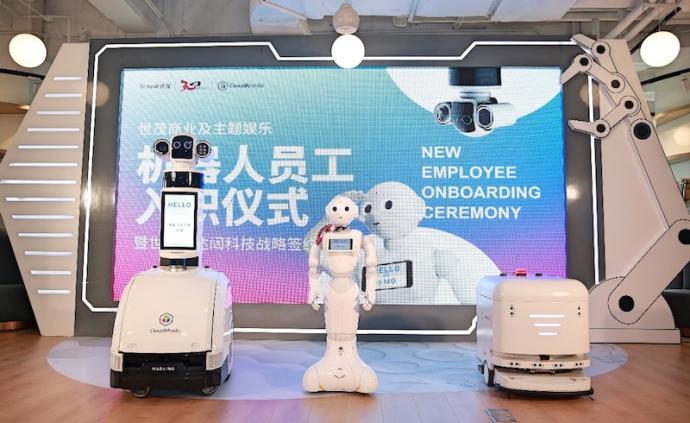 """""""科技+""""赋能智慧生活,世茂商业机器人员工""""入职"""""""