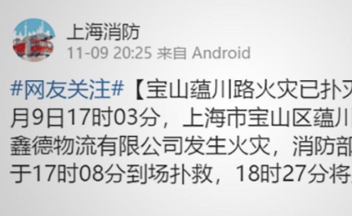 上海宝山一物流公司发生火灾,目前火已经被扑灭