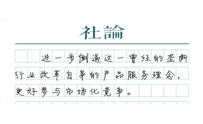 """【社論】別給""""攜號轉網""""設關卡"""