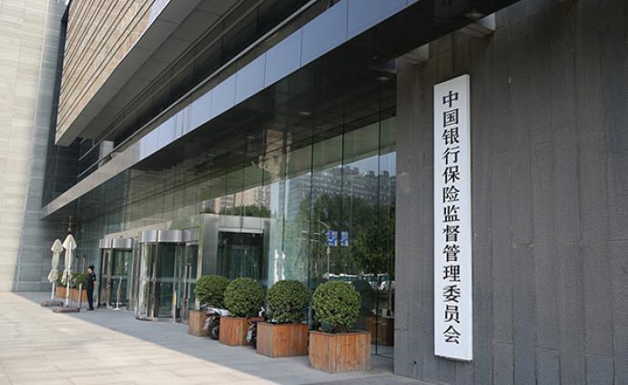 银保监会:对助贷业务持开放态度,银行须自己掌握合规、风控